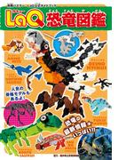 LaQ恐竜図鑑(別冊パズラー)