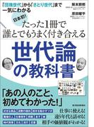 【期間限定ポイント50倍】日本初! たった1冊で誰とでもうまく付き合える世代論の教科書