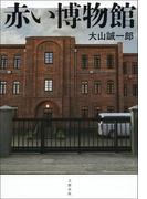 赤い博物館(文春e-book)