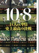 10・8 巨人VS.中日 史上最高の決戦(文春文庫)