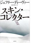 スキン・コレクター(文春e-book)