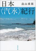 日本〈汽水〉紀行(文春文庫)