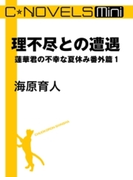 【1-5セット】蓮華君の不幸な夏休み番外篇(C★NOVELS Mini/C★NOVELS)