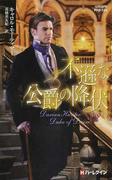 不遜な公爵の降伏 (ハーレクイン・ヒストリカル・スペシャル)(ハーレクイン・ヒストリカル・スペシャル)