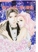聖なる夜に開く薔薇 (ハーレクインコミックス Seasonal Romance Christmas)(ハーレクインコミックス)