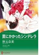 罠にかかったシンデレラ (ハーレクインコミックス★キララ)