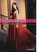十二カ月の花嫁 (ハーレクインSP文庫)(ハーレクインSP文庫)
