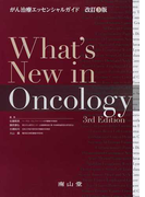 What's New in Oncology がん治療エッセンシャルガイド 改訂3版