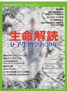 生命解読 1 分子生物学の30年 (別冊日経サイエンス)