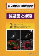 新・血栓止血血管学 3 抗凝固と線溶