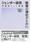 ジェンダー研究/教育の深化のために 早稲田からの発信