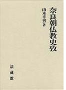 奈良朝仏教史攷