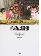 英語と開発 グローバル化時代の言語政策と教育