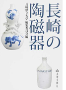 長崎の陶磁器