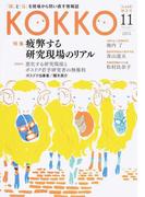 KOKKO 「国」と「公」を現場から問い直す情報誌 第3号(2015−11) 特集疲弊する研究現場のリアル