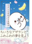 【6-10セット】ワタシとまめゴマ日記(ねーねーブックス)