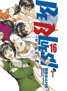 【16-20セット】BE BLUES!~青になれ~(少年サンデーコミックス)