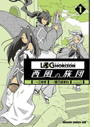 【1-5セット】ログ・ホライズン 西風の旅団(ドラゴンコミックスエイジ)