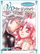 【31-35セット】ヴァージンリッパー『フレイヤ連載』(フレイヤコミックス)