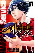 【1-5セット】ハリガネサービス(少年チャンピオン・コミックス)