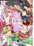 【11-15セット】恋哀 Ren-ai ~禁じられた愛のカタチ~(恋愛×本能)