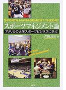 スポーツマネジメント論 アメリカの大学スポーツビジネスに学ぶ