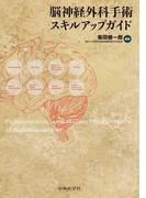 脳神経外科手術スキルアップガイド