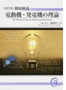 徹底解説電動機・発電機の理論 改訂版