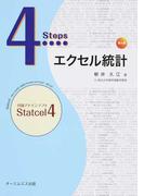 4Stepsエクセル統計 第4版