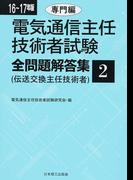 電気通信主任技術者試験全問題解答集 16〜17年版2 専門編