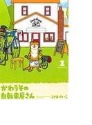 かわうその自転車屋さん(芳文社コミックス) 4巻セット(芳文社コミックス)