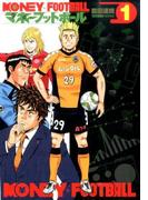 マネーフットボール(芳文社コミックス) 7巻セット(芳文社コミックス)