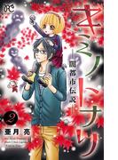 キミノトナリ―闇都市伝説― 2(ボニータコミックス)