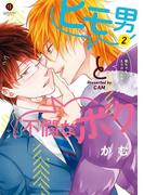 ヒモ男と不憫なボク(2)(gateauコミックス)