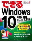 できるWindows 10 活用編(できるシリーズ)
