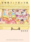 葛城姫子と下着の午後(HARTA COMIX)