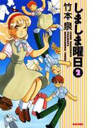 しましま曜日 2(ビームコミックス)
