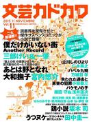文芸カドカワ 2015年11月号(文芸カドカワ)