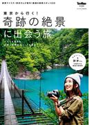 東京から行く!奇跡の絶景に出会う旅(ウォーカームック)