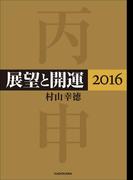 【期間限定価格】展望と開運2016(中経出版)