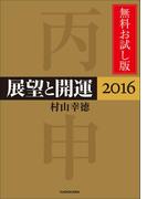 展望と開運2016 無料お試し版(中経出版)