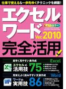 【期間限定価格】エクセル&ワード2010完全活用
