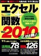 エクセル+関数Ver.2010 これ1冊!(Gakken computer mook)