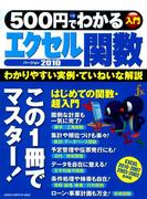 500円でわかる エクセル関数2010