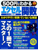 500円でわかる エクセル関数2010(Gakken computer mook)