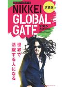 日経ビジネスアソシエ Special Issue 日経GLOBAL GATE 2015 Autumn 試読版