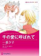 恋は突然やってくる!セレクトセット vol.2(ハーレクインコミックス)