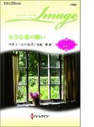 小さな愛の願い【ハーレクイン・イマージュ版】(ハーレクイン・イマージュ)