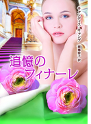 追憶のフィナーレ【MIRA文庫版】(MIRA文庫)