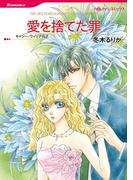 ドラマティック・バースデーロマンスセット vol.1(ハーレクインコミックス)